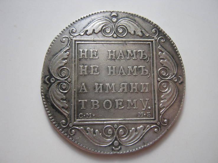 1 Рубль 1799 С.М М.Б