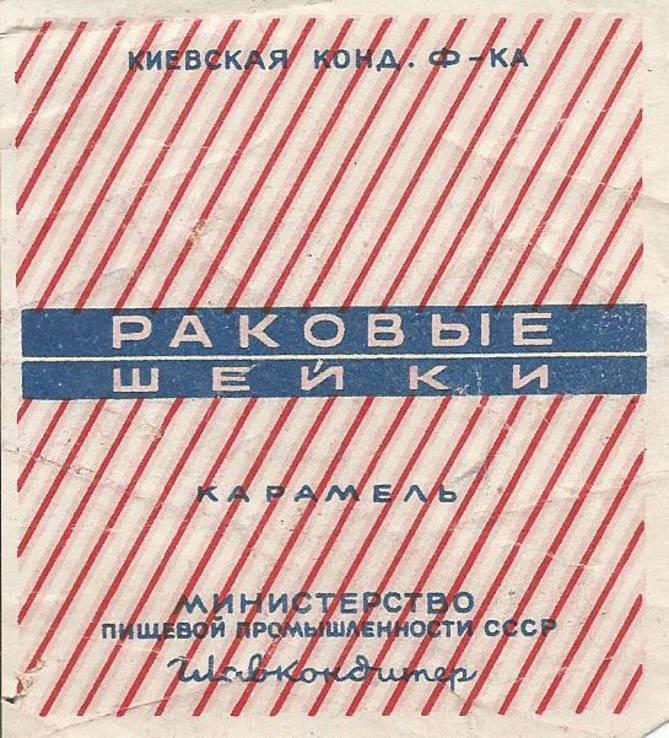Фантик Раковые шейки 1950-е Главкондитер Киевская фабрикаобертка от конфеты