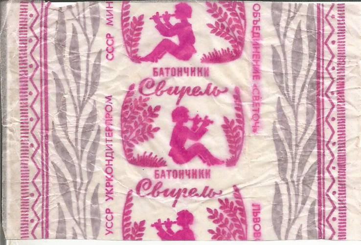 Фантик Свирель (розовая) 1970-е Свиточ обертка от конфеты
