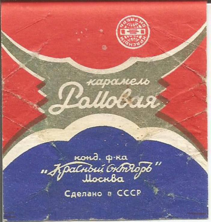 Фантик Ромовая 1960-е Красный Октябрь обертка от конфеты