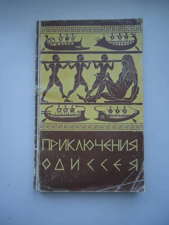 Приключения одиссея, фото №2