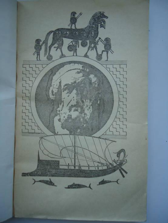 Приключения одиссея, фото №3