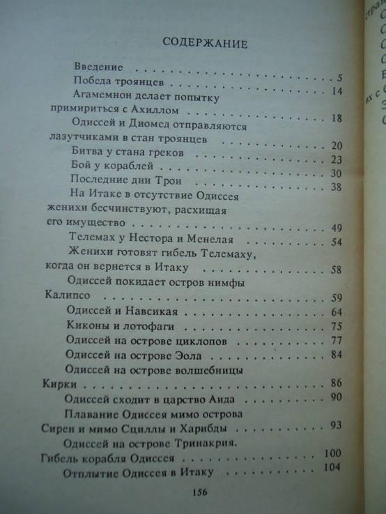 Приключения одиссея, фото №5