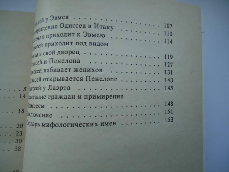 Приключения одиссея, фото №6