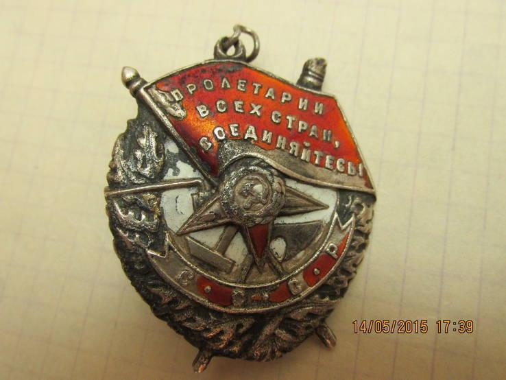 Орден красного знамени., фото №2