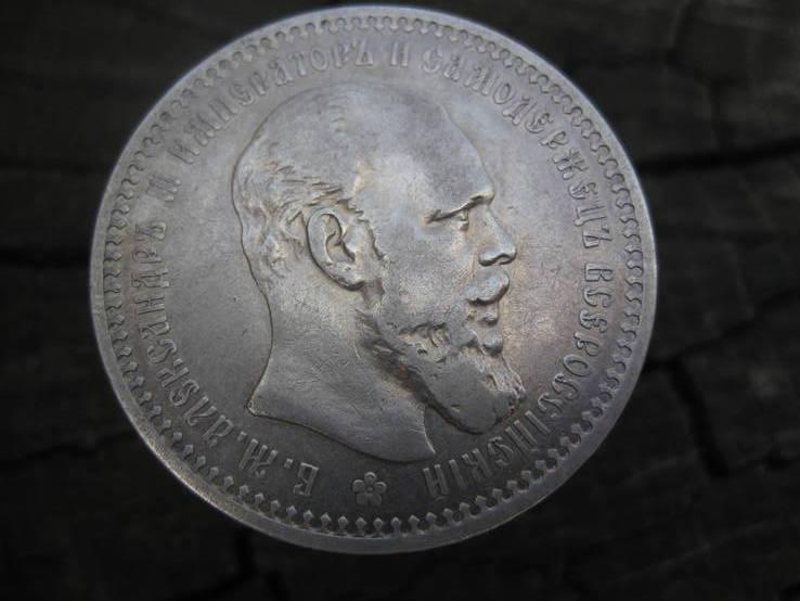 1 рубль 1893 г