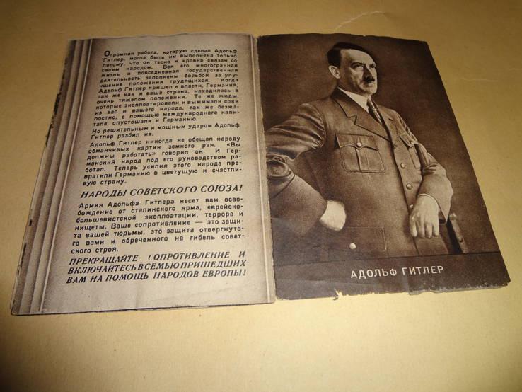 Адольф Гитлер пропаганда военного времени на русском языке