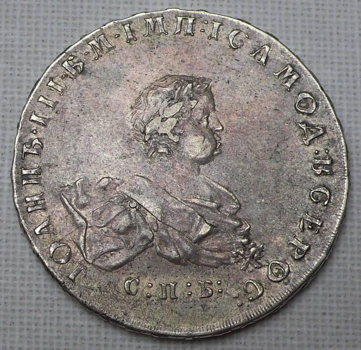 Рубль 1741