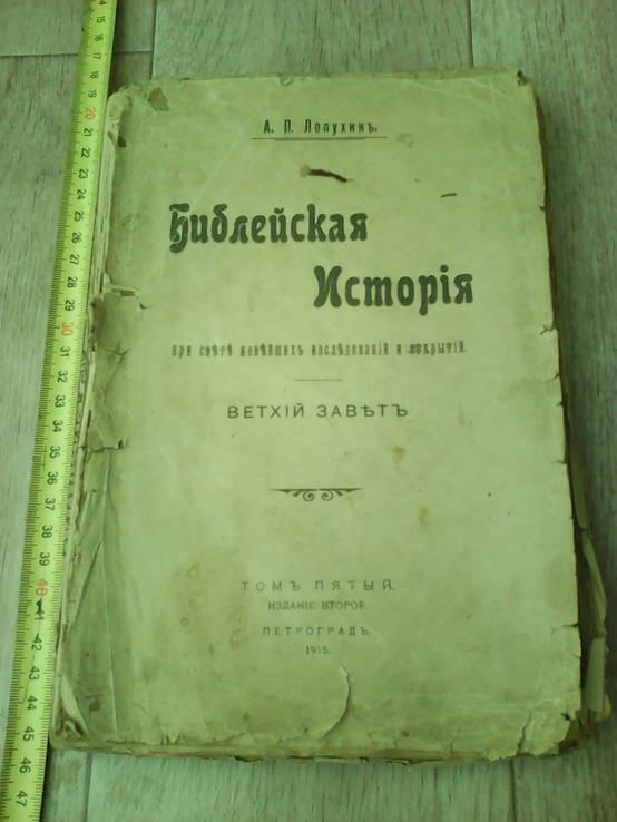 многих библейские истории 1889 глд виолити высокотехнологичных