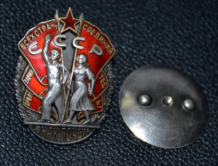 1937 Знак Почета на винте на НКВДэшника