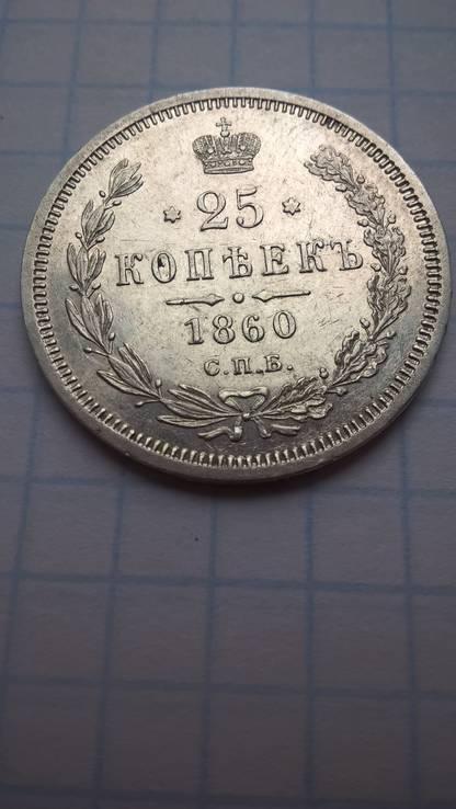 25 коп 1860 года