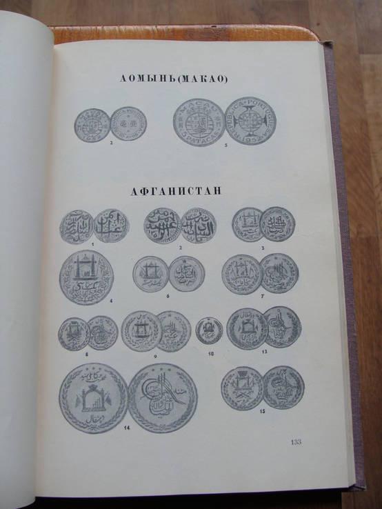 Монеты стран зарубежной Азии и Африки  XIX - XX века, фото №9