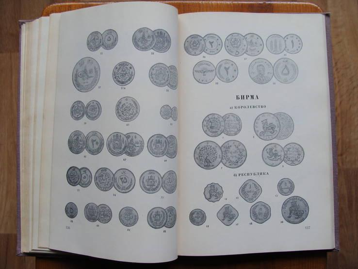 Монеты стран зарубежной Азии и Африки  XIX - XX века, фото №10