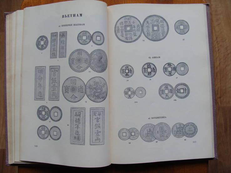 Монеты стран зарубежной Азии и Африки  XIX - XX века, фото №11