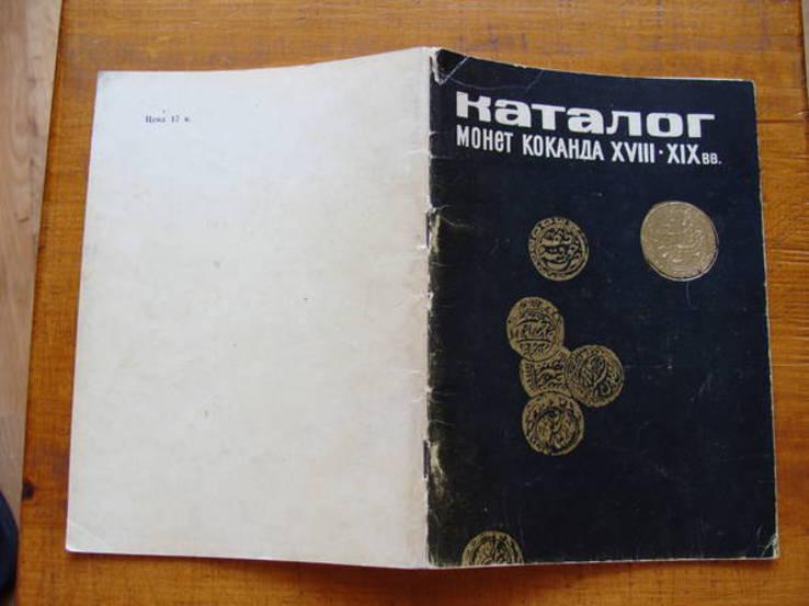 Каталог монет Коканда XVIII-XIX веков. Ишанханов С.Х., фото №3