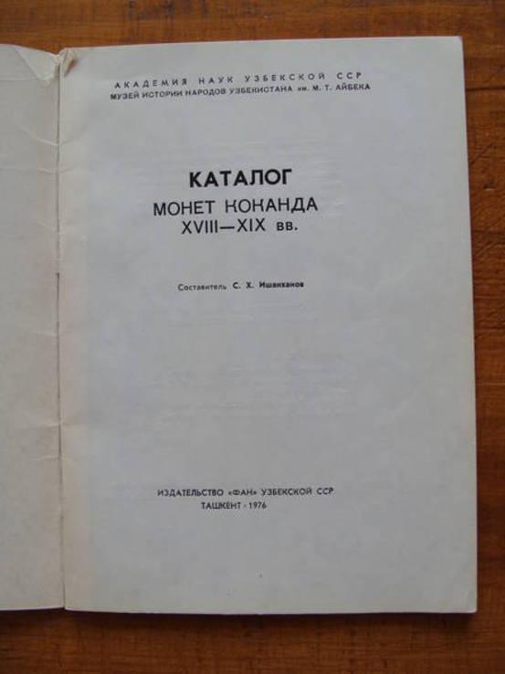 Каталог монет Коканда XVIII-XIX веков. Ишанханов С.Х., фото №4