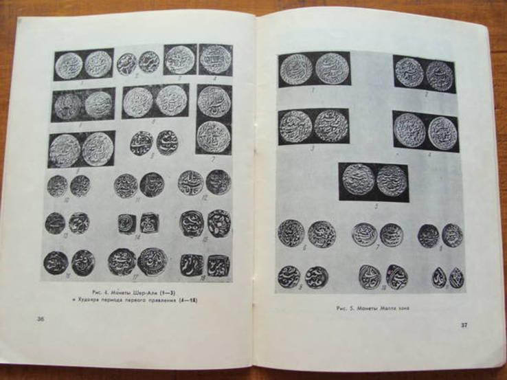 Каталог монет Коканда XVIII-XIX веков. Ишанханов С.Х., фото №12