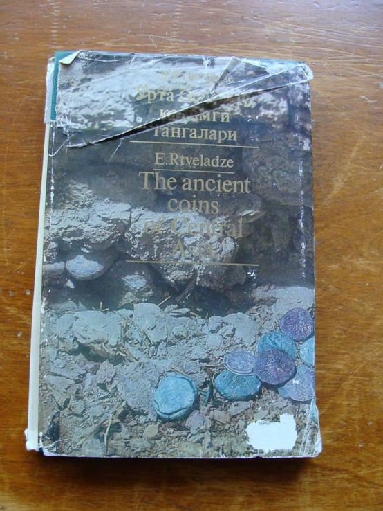 Древние монеты Средней Азии., фото №18