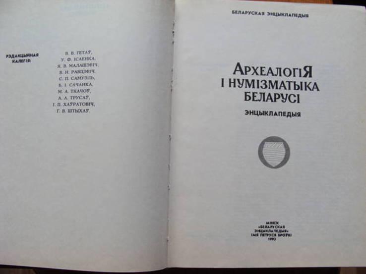 Археология и нумизматика Беларуси.  Энциклопедия., фото №5
