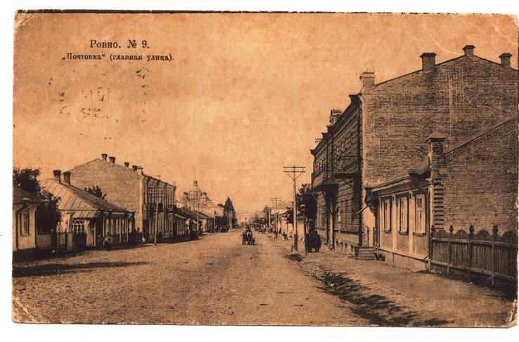 Ровно № 9. Рівне. Главная улица. 1917 год