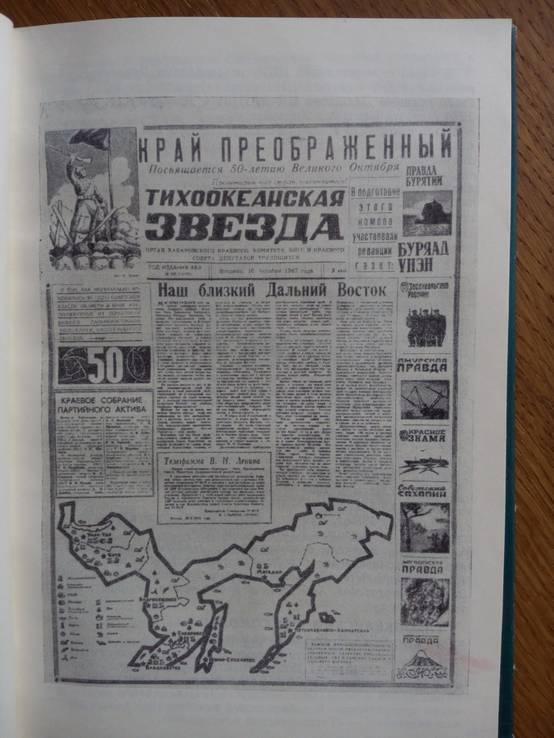 Газетный мир Советского Союза. Тираж 4600 экз. С иллюстрациями., фото №4