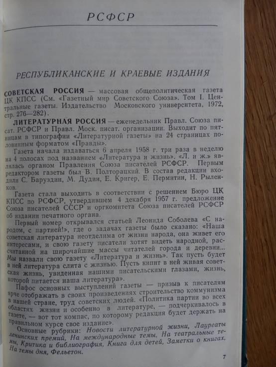 Газетный мир Советского Союза. Тираж 4600 экз. С иллюстрациями., фото №6