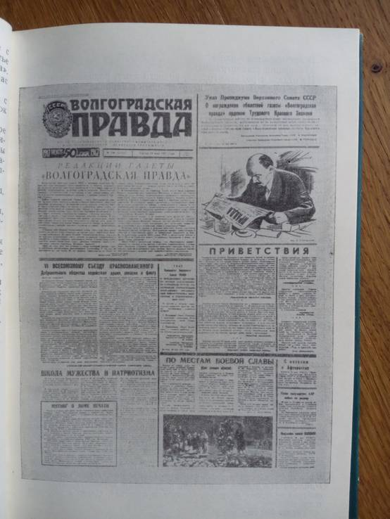 Газетный мир Советского Союза. Тираж 4600 экз. С иллюстрациями., фото №8