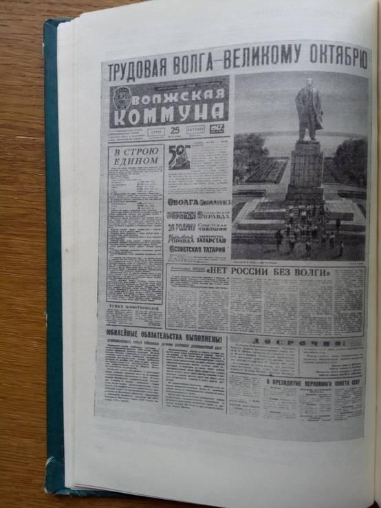 Газетный мир Советского Союза. Тираж 4600 экз. С иллюстрациями., фото №9