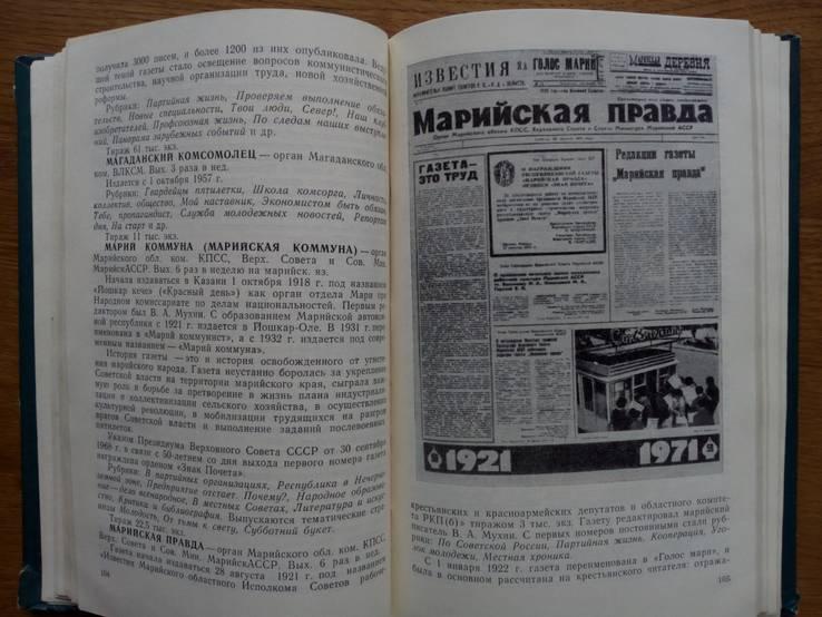 Газетный мир Советского Союза. Тираж 4600 экз. С иллюстрациями., фото №13