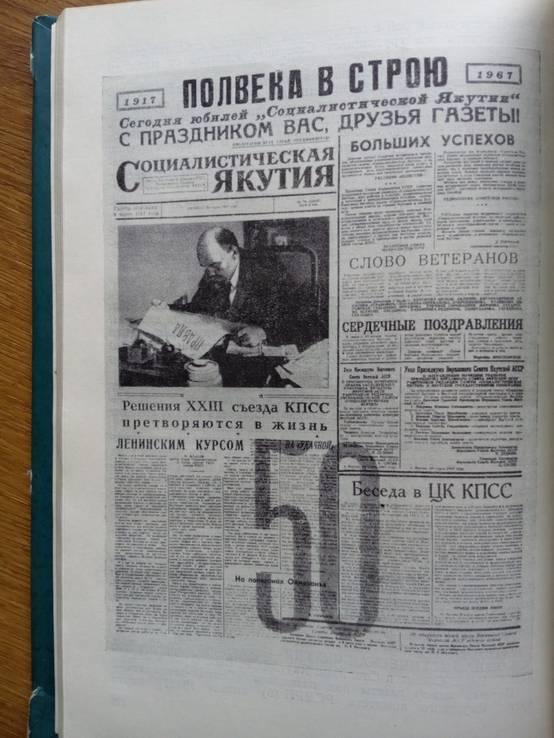 Газетный мир Советского Союза. Тираж 4600 экз. С иллюстрациями., фото №17