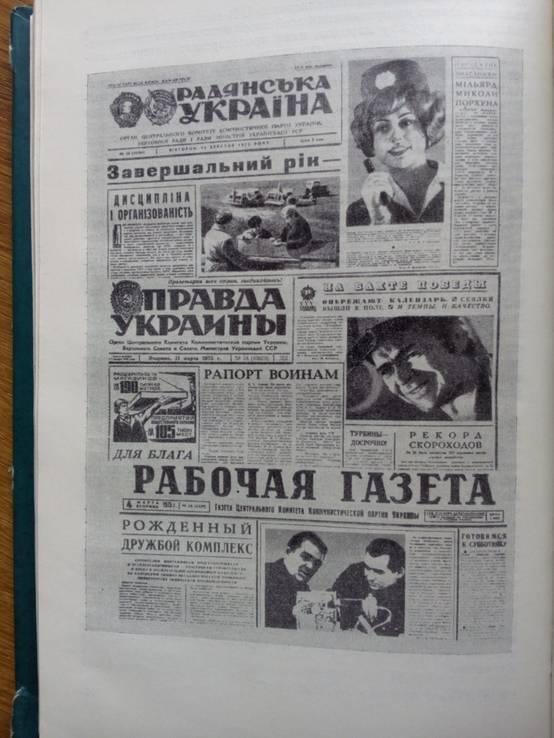 Газетный мир Советского Союза. Тираж 4600 экз. С иллюстрациями., фото №18