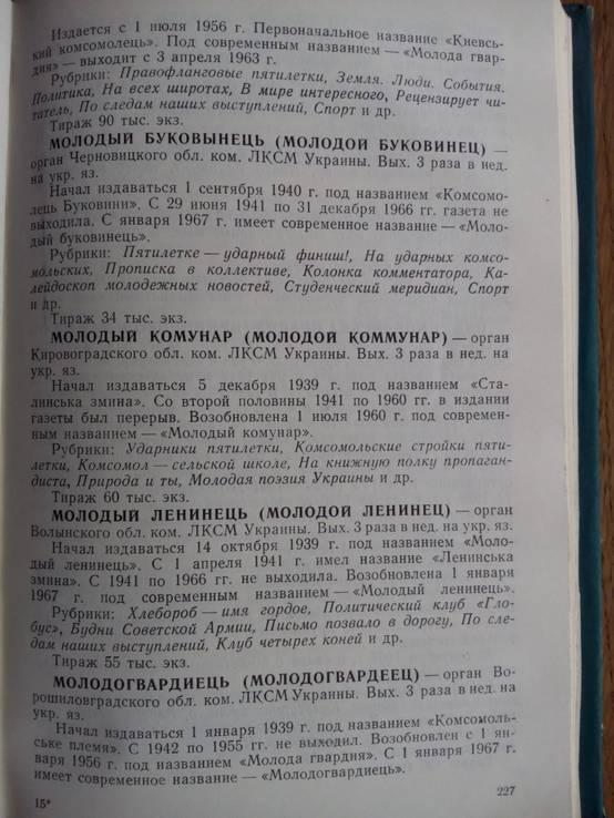 Газетный мир Советского Союза. Тираж 4600 экз. С иллюстрациями., фото №20