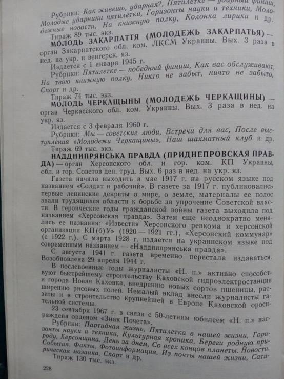 Газетный мир Советского Союза. Тираж 4600 экз. С иллюстрациями., фото №21