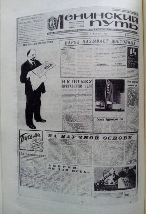 Газетный мир Советского Союза. Тираж 4600 экз. С иллюстрациями., фото №26