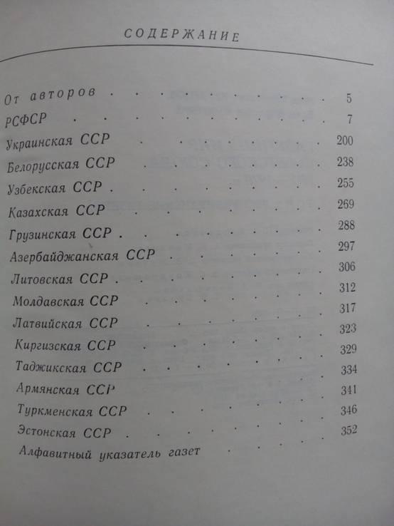 Газетный мир Советского Союза. Тираж 4600 экз. С иллюстрациями., фото №28