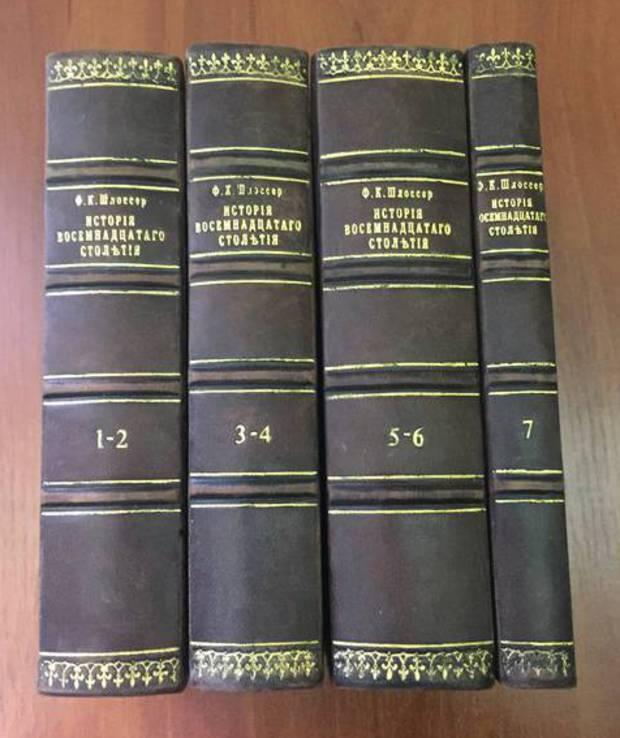1868-1869 г. История восемнадцатого столетия, 1-7 тома