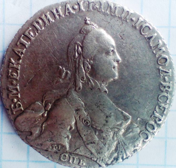 Монета полтина 1763 года