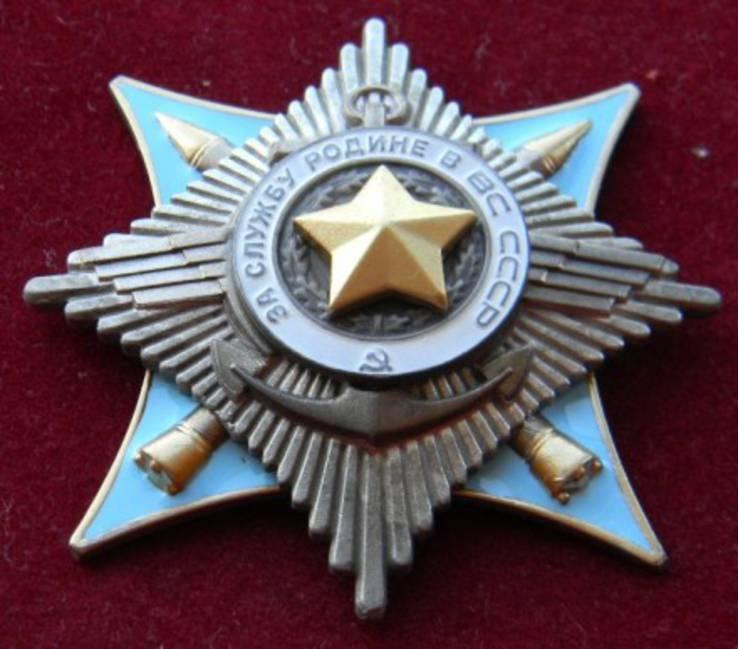 Орден За службу Родине в ВС СССР II степень(копия), фото №4
