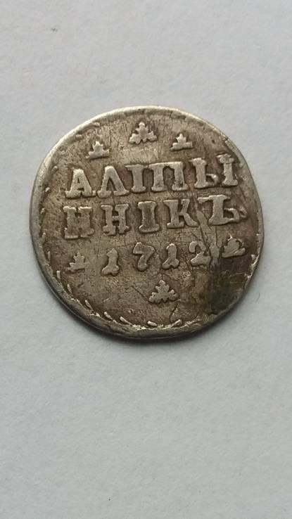 Алтын 1712 г.