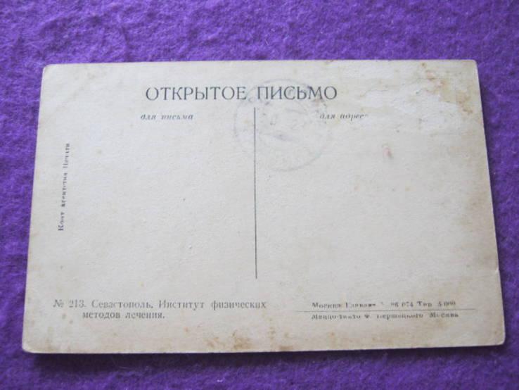 Севастополь институт физических методов лечения редкая, фото №3