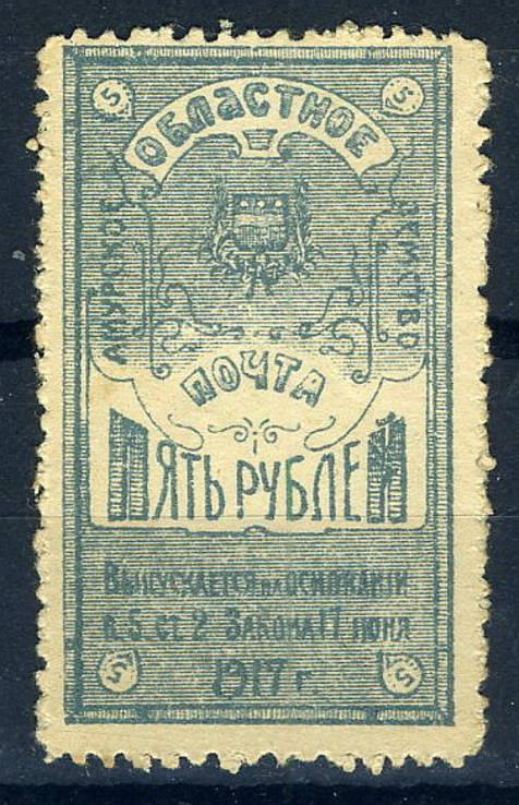 5 руб.Амурское областное земство 1917 год