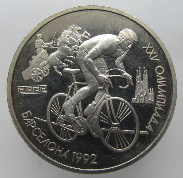 Рубль 1991 г. Барселона.(Вело.спорт)
