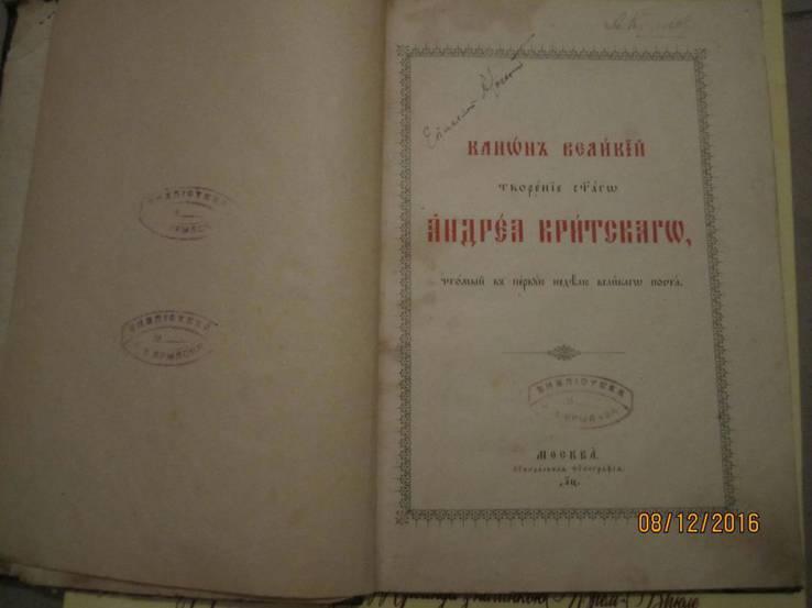 Великий покаянный канон 1900г