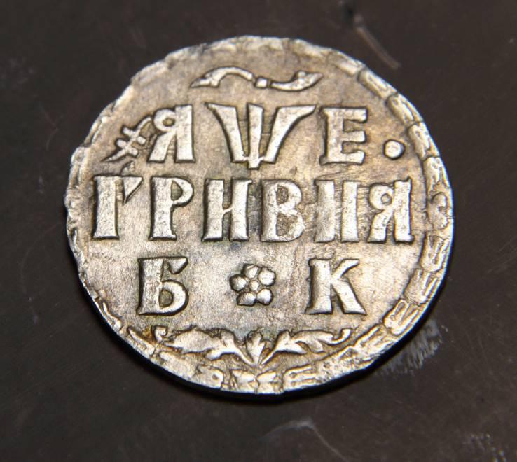 Гривня. 1705 год