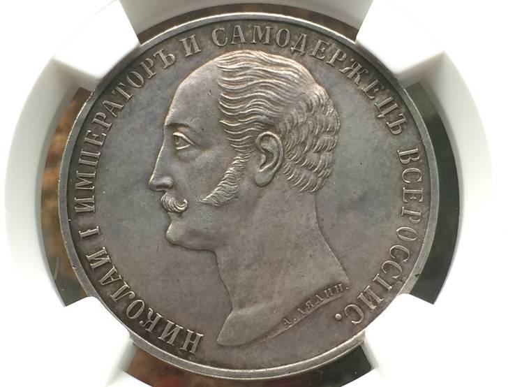 Рубль 1859 г.