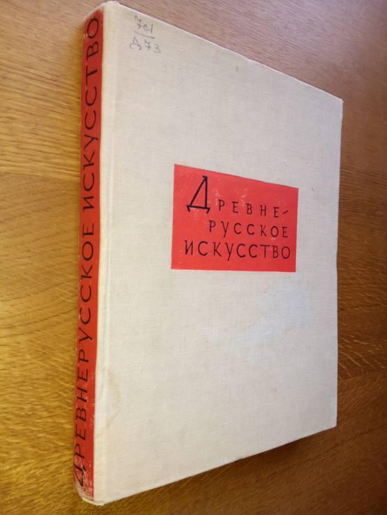 Древне-Русское искусство 1963г. Тираж 2500 экз., фото №2