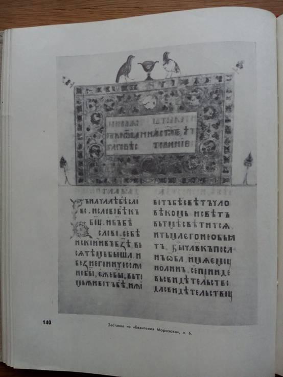 Древне-Русское искусство 1963г. Тираж 2500 экз., фото №5