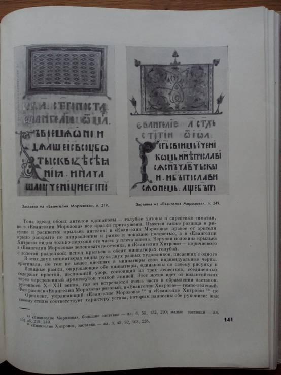 Древне-Русское искусство 1963г. Тираж 2500 экз., фото №6