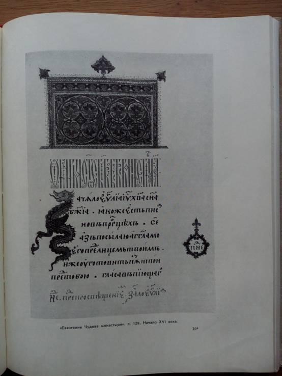 Древне-Русское искусство 1963г. Тираж 2500 экз., фото №9