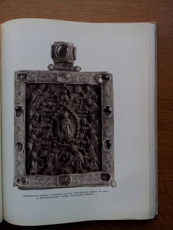 Древне-Русское искусство 1963г. Тираж 2500 экз., фото №12
